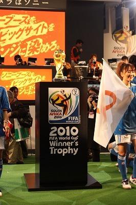 2010年ワールドカップトロフィー