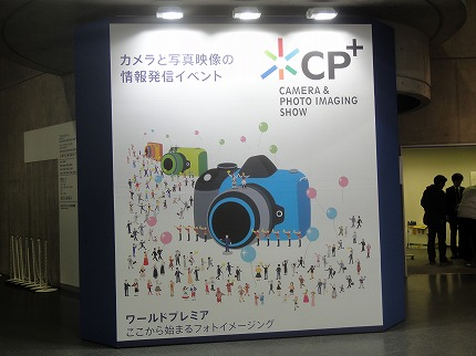 CP+ 2011