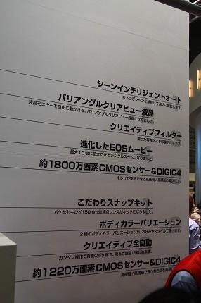 キヤノン EOS Kiss X5新機能