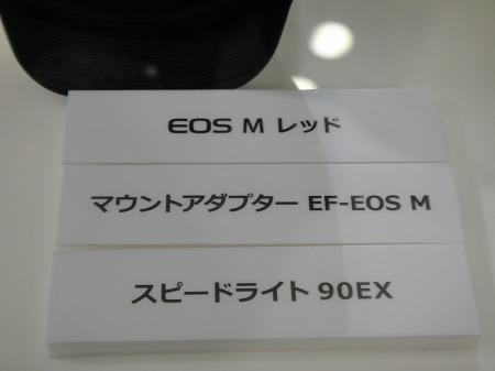 マウントアダプター EF-EOS M