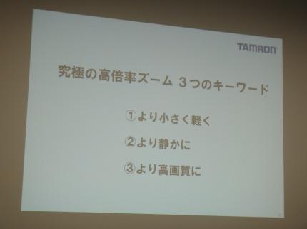 タムロンB008